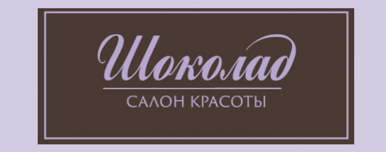 Шоколад пос.Отрадное